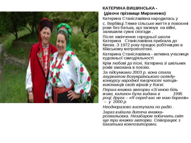 КАТЕРИНА ВИШИНСЬКА - (дівоче прізвище Мироненко) Катерина Станіславівна народ...