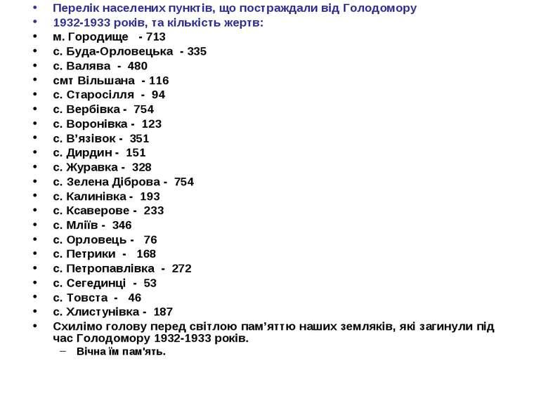 Перелік населених пунктів, що постраждали від Голодомору 1932-1933 років, та ...