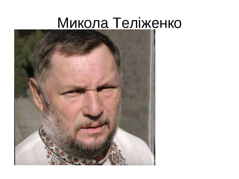 Микола Теліженко