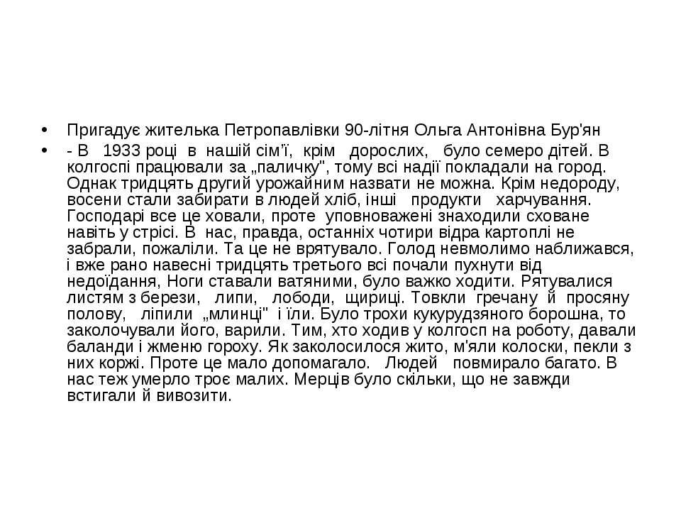 Пригадує жителька Петропавлівки 90-літня Ольга Антонівна Бур'ян - В 1933 році...
