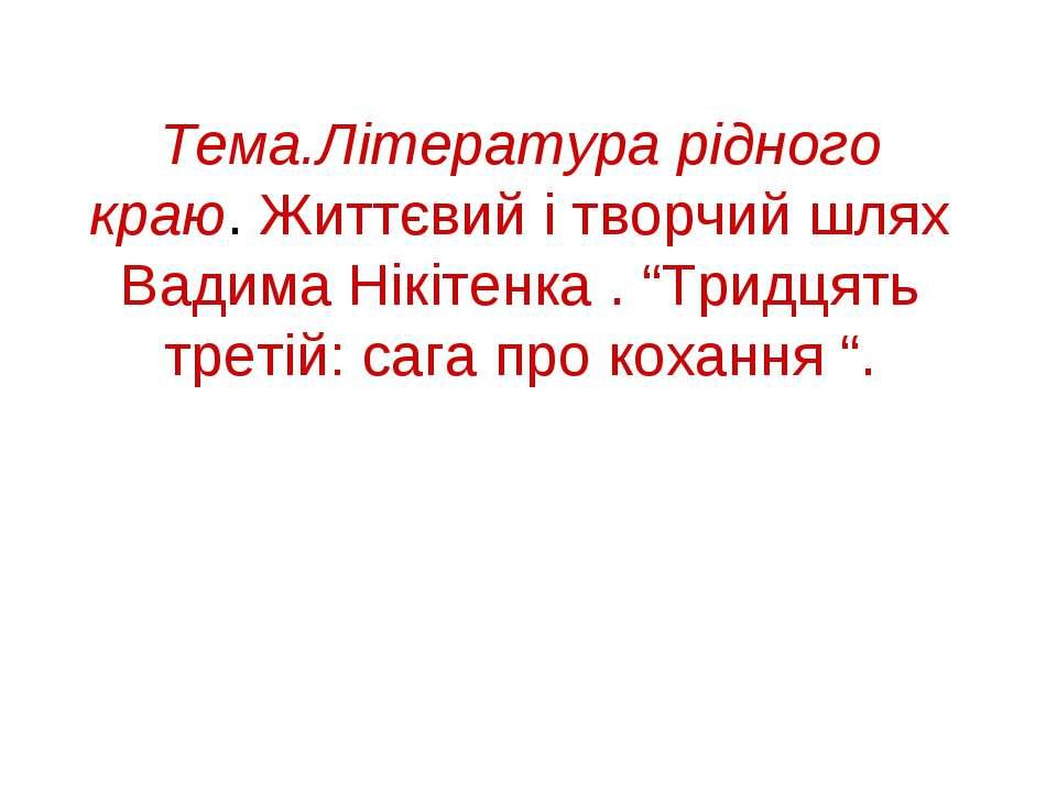 """Тема.Література рідного краю. Життєвий і творчий шлях Вадима Нікітенка . """"Три..."""