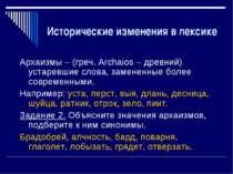 Исторические изменения в лексике Архаизмы – (греч. Archaios – древний) устаре...