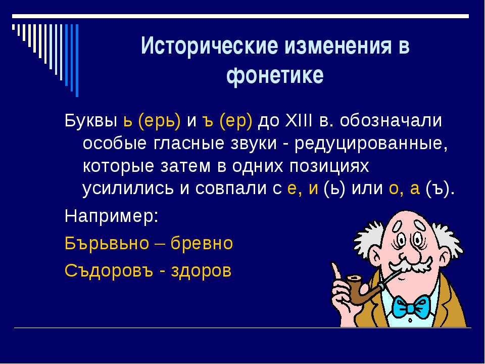 Исторические изменения в фонетике Буквы ь (ерь) и ъ (ер) до XIII в. обозначал...