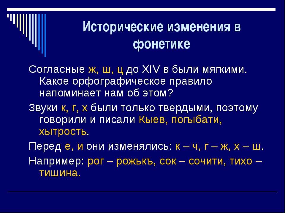 Исторические изменения в фонетике Согласные ж, ш, ц до XIV в были мягкими. Ка...