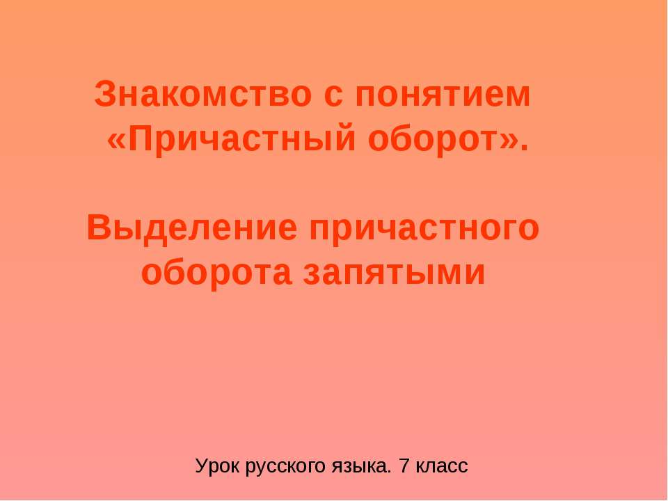 Урок русского языка. 7 класс Знакомство с понятием «Причастный оборот». Выдел...