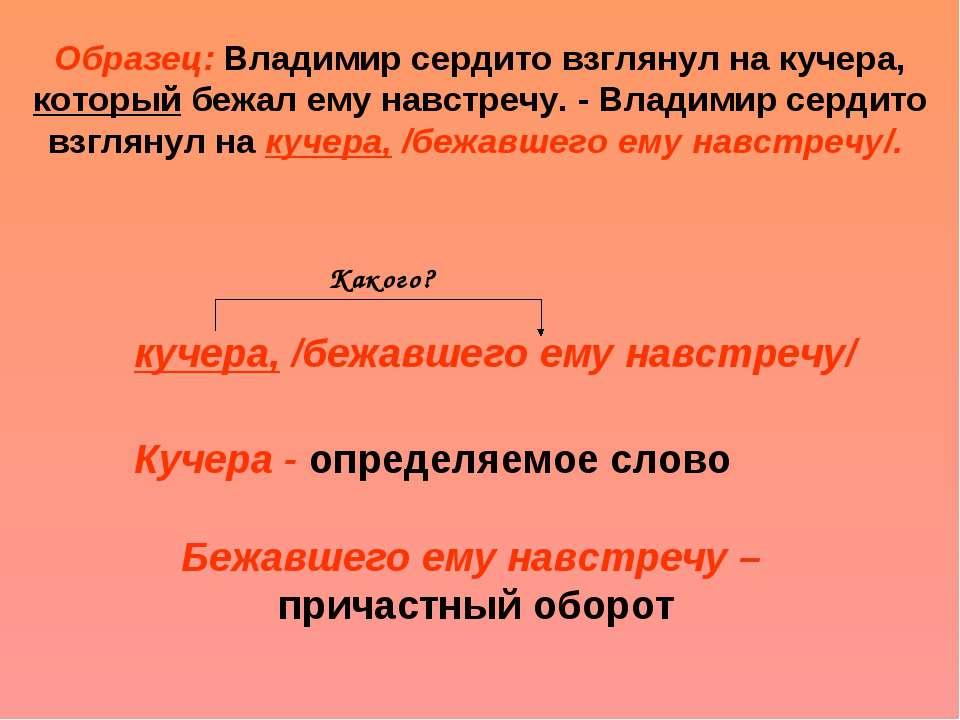 Образец: Владимир сердито взглянул на кучера, который бежал ему навстречу. - ...