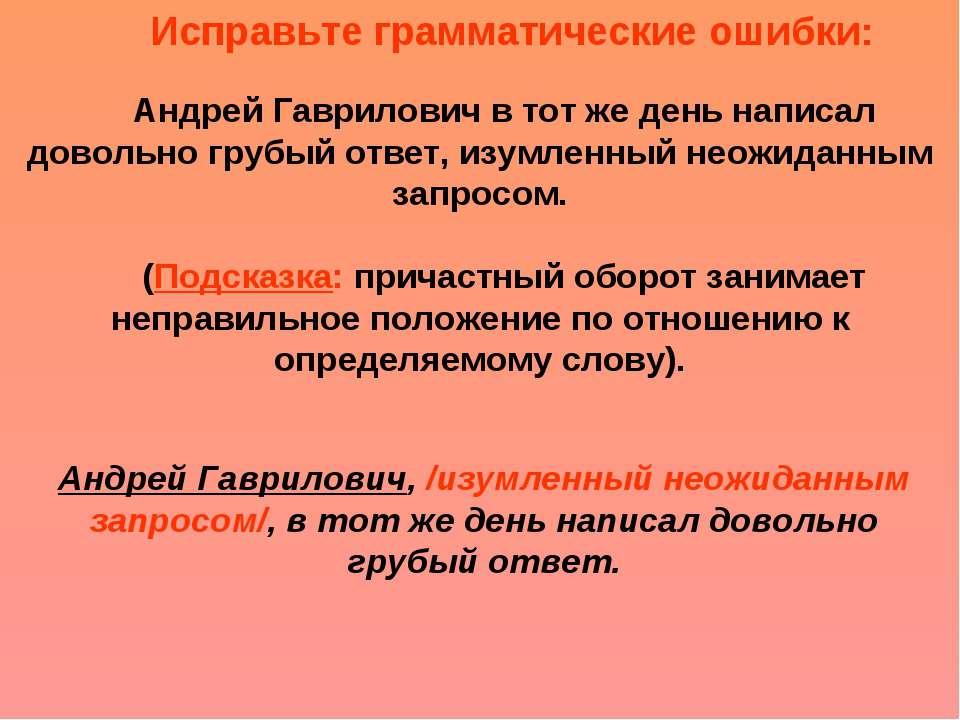 Андрей Гаврилович в тот же день написал довольно грубый ответ, изумленный нео...
