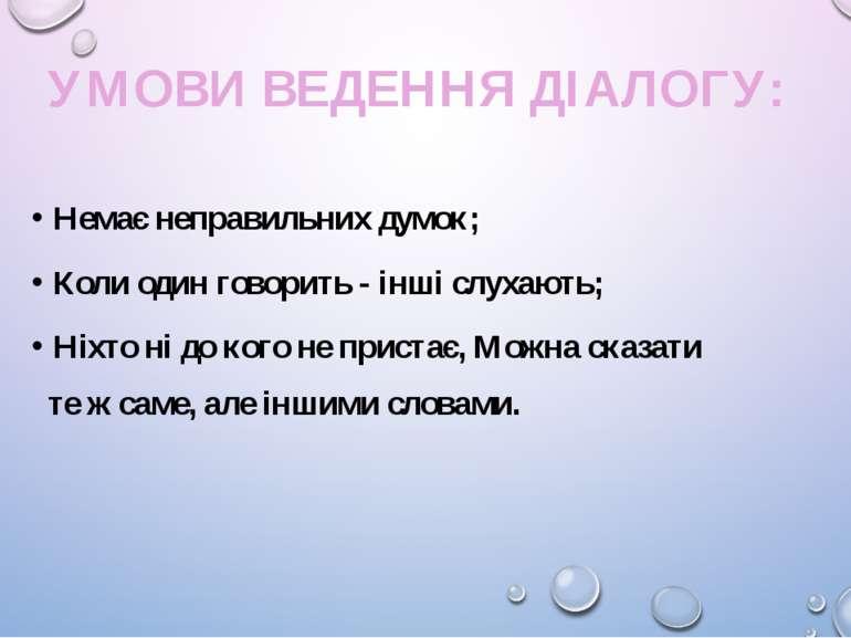 УМОВИ ВЕДЕННЯ ДІАЛОГУ: Немає неправильних думок; Коли один говорить - інші сл...