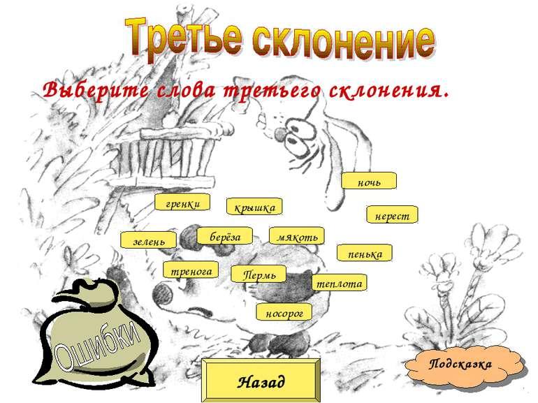 Назад Подсказка Выберите слова третьего склонения. тренога Пермь берёза мякот...
