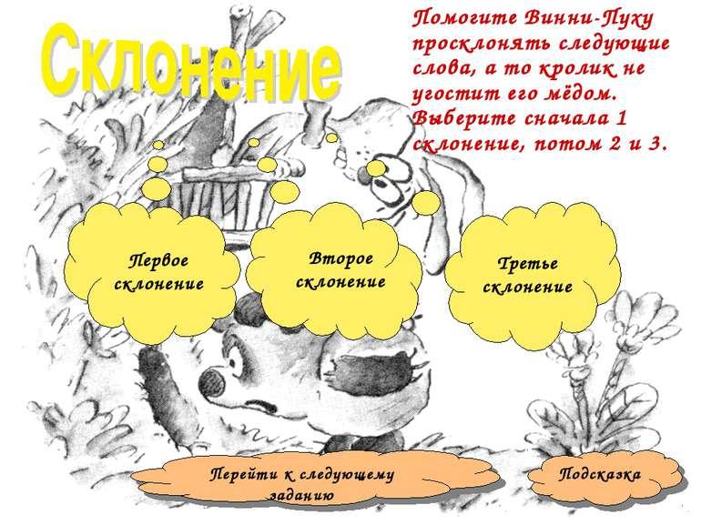 Первое склонение Помогите Винни-Пуху просклонять следующие слова, а то кролик...