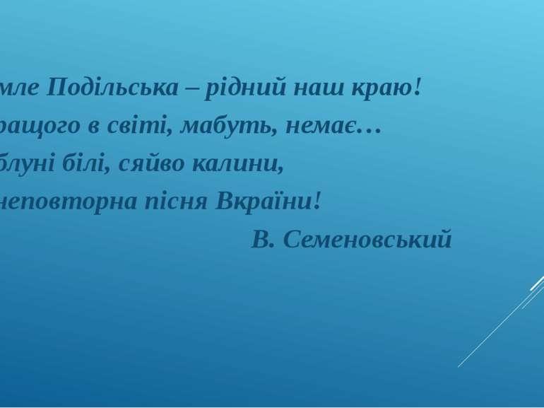 Земле Подільська – рідний наш краю! Кращого в світі, мабуть, немає… Яблуні бі...