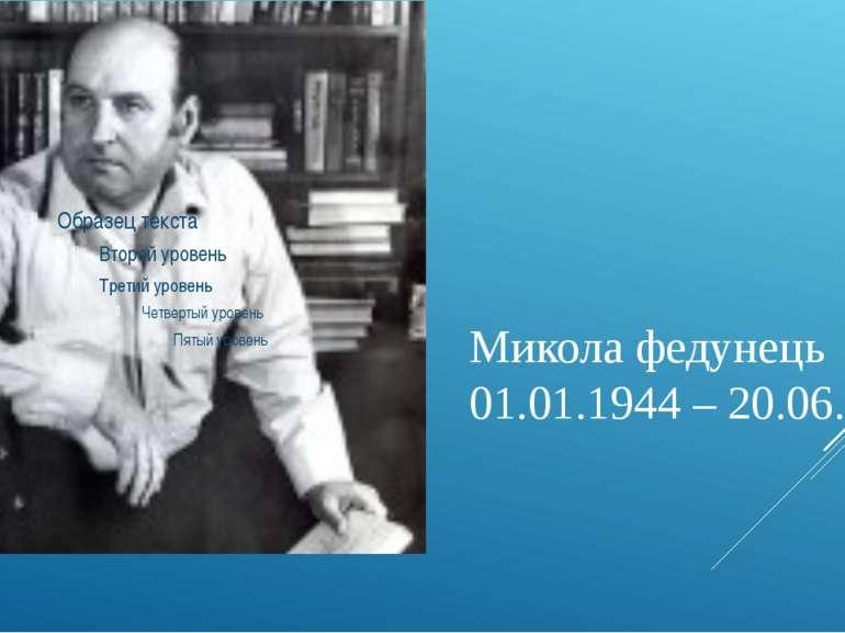 Микола федунець 01.01.1944 – 20.06.2009