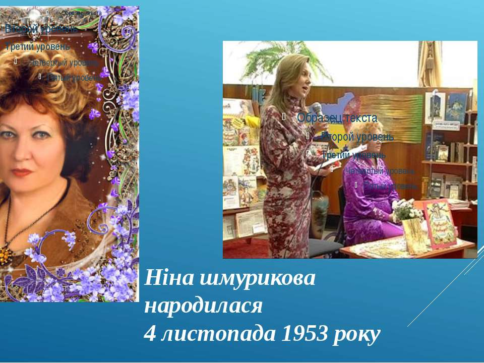 Ніна шмурикова народилася 4 листопада 1953 року