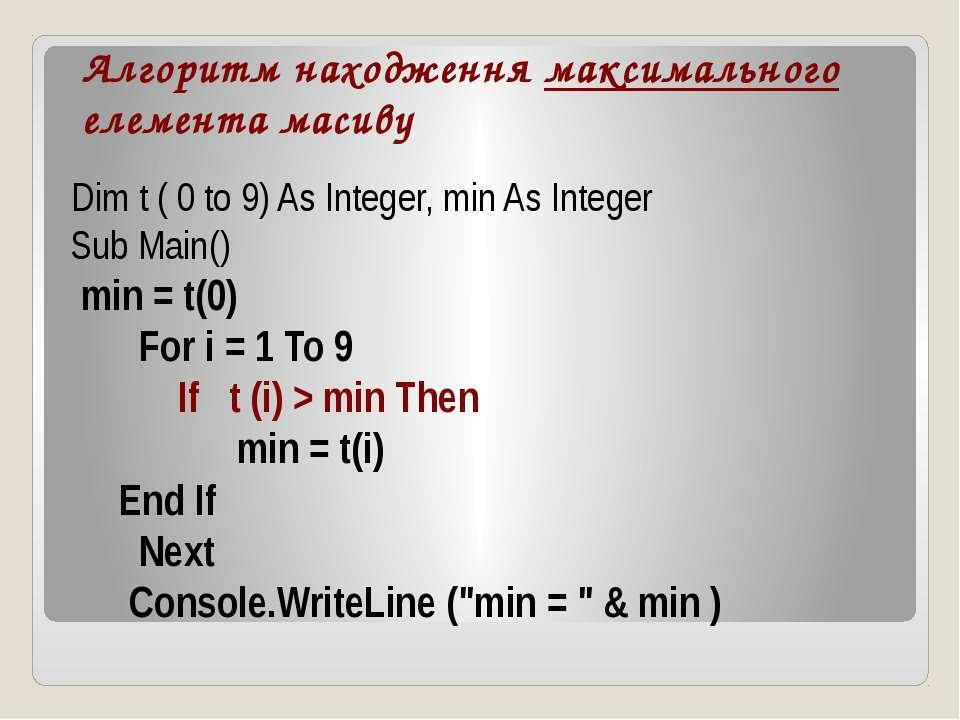 Алгоритм находження максимального елемента масиву Dim t ( 0 to 9) As Integer,...