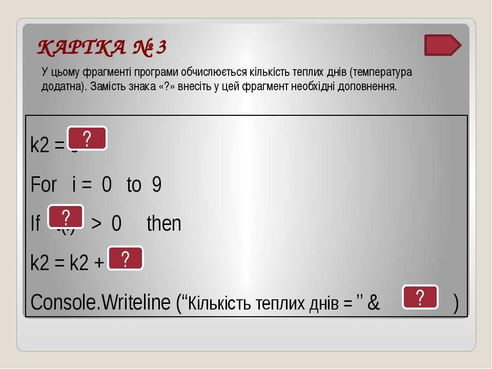 Таким чином, ми з вами вміємо знаходити: суму елементів масиву; середньоарифм...