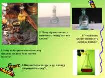 1.Чому найпершою кислотою, яку відкрила людина була оцтова кислота? 2. Чому с...