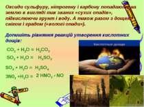 CO2 + H2O = H2CO3 H2SO4 SO2 + H2O = SO3 + H2O = H2SO3 3N02 +H2O = 2 HNO3 + NO...