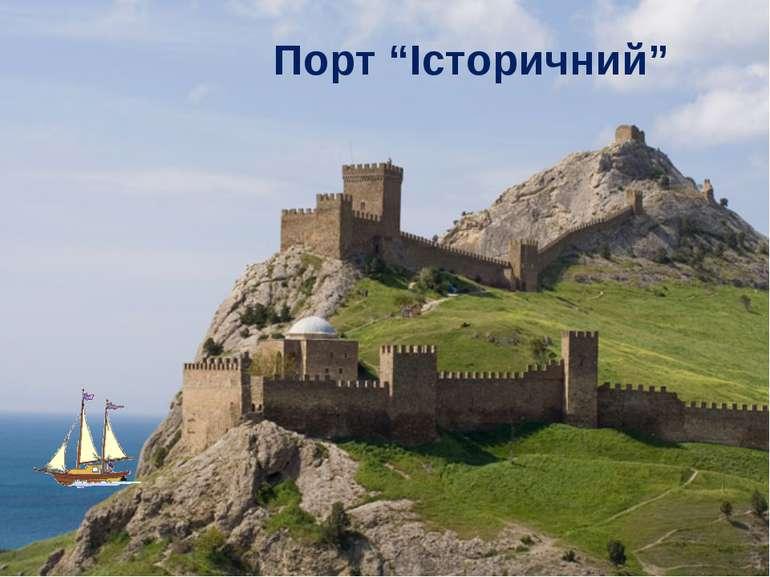 """Порт """"Історичний"""""""