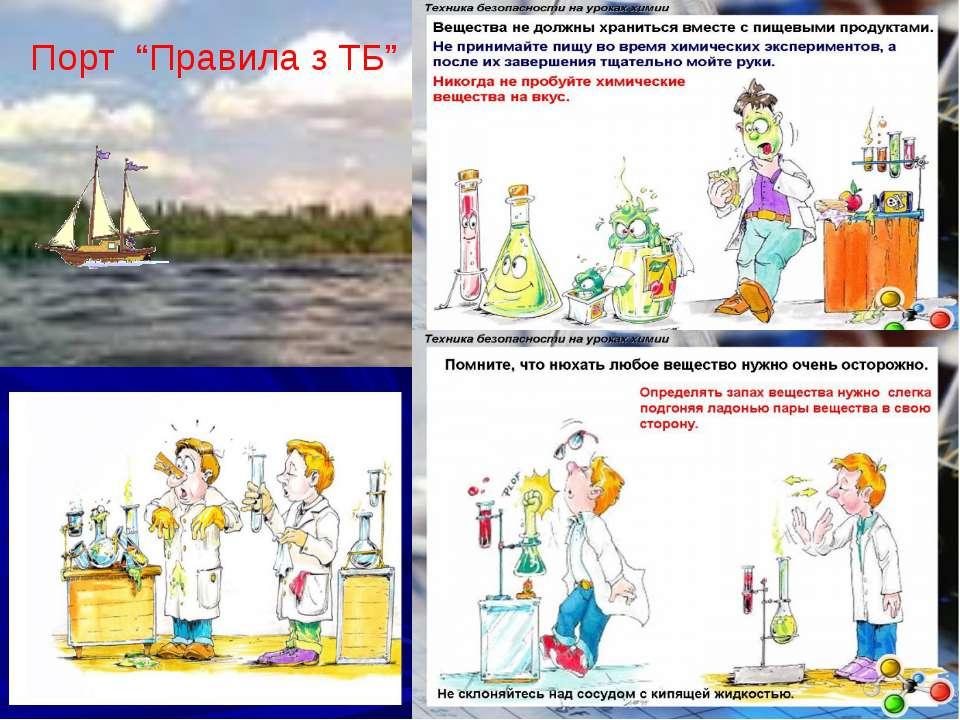 "Порт ""Правила з ТБ"""