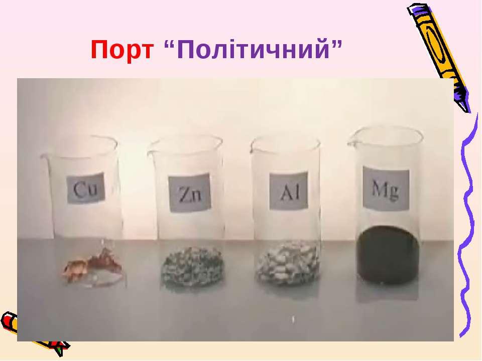 """Порт """"Політичний"""""""