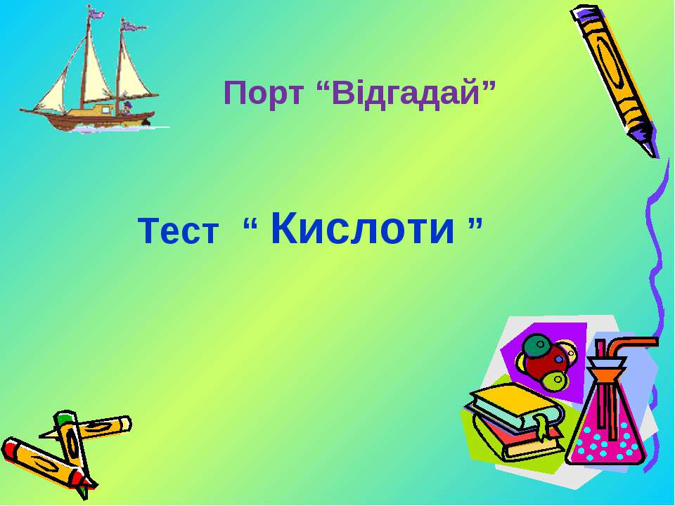"""Порт """"Відгадай"""" Тест """" Кислоти """""""