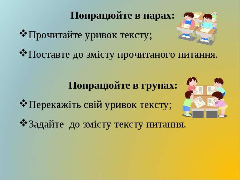 Попрацюйте в парах: Прочитайте уривок тексту; Поставте до змісту прочитаного ...