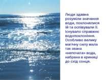 Люди здавна розуміли значення води, поклонялися їй та оспівували її. Існувало...