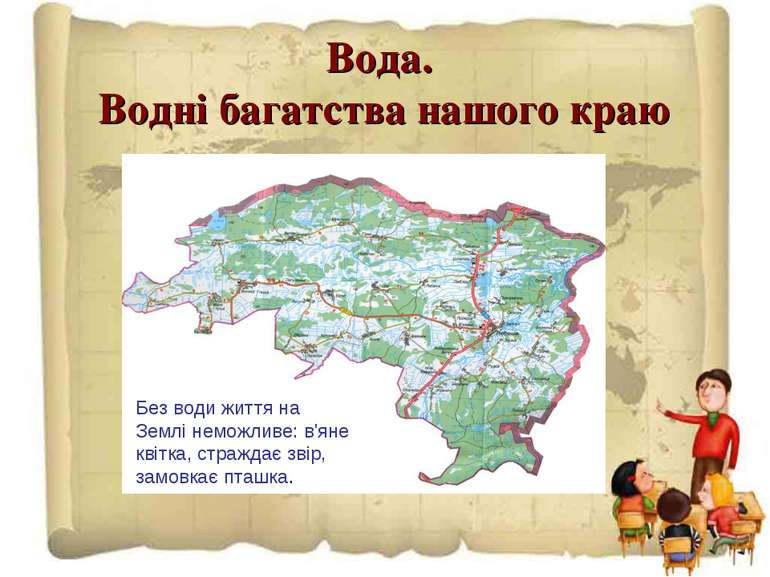 Вода. Водні багатства нашого краю Без води життя на Землі неможливе: в'яне кв...