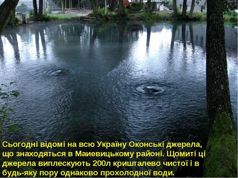 Сьогодні відомі на всю Україну Оконські джерела, що знаходяться в Маиевицьком...