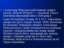 «Александр Македонський виявляє довір'я своєму лікареві Філіппу» — малюнок Та...