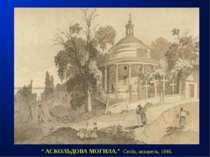 """"""" АСКОЛЬДОВА МОГИЛА."""" Сепія, акварель, 1846."""