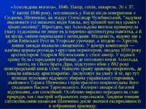 «Аскольдова могила», 1846. Папір, сепія, акварель. 26 х 37. У квітні 1846 рок...