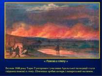 « Пожежа в степу » Весною 1848 року Тарас Григорович і учасники Аральської ек...