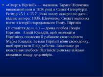 «Смерть Віргінії» — малюнок Тараса Шевченка виконаний ним в 1836 році в Санкт...