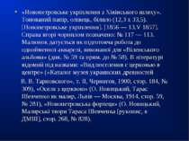 «Новопетровське укріплення з Хівінського шляху». Тонований папір, олівець, бі...