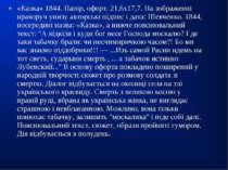 «Казка» 1844. Папір, офорт. 21,6x17,7. На зображенні праворуч унизу авторські...