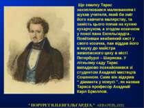 """"""" ПОРТРЕТ В.П.ЕНГЕЛЬГАРДТА."""" АКВАРЕЛЬ,1833. Ще змалку Тарас захоплювався малю..."""
