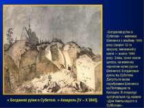 « Богданові руїни в Суботові. » Акварель [IV -- X 1845]. «Богданові руїни в С...