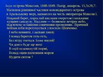 Берег острова Миколая, 1848-1849. Папір, акварель. 15,3x28,7. Малюнок рівнинн...