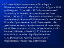 «Голова матері» — малюнок роботи Тараса Шевченка виконаний ним у Санкт-Петерб...