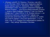 «Портрет дітей В. М. Рєпніна». Полотно, олія (40 х 51,3). [Яготин]. 1844. Злі...