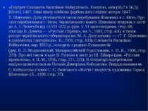 «Портрет Єлизавети Василівни Кейкуатової». Полотно, олія (66,7 х 56,5). [Біга...