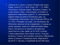 «Церква всіх святих у Києво-Печерській лаврі». Папір, сепія (27,3 х 36,9). Ки...