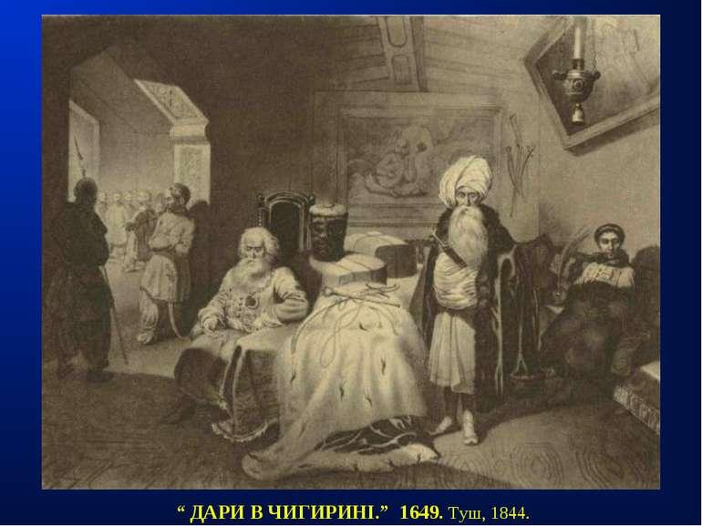 """ ДАРИ В ЧИГИРИНІ."" 1649. Туш, 1844."