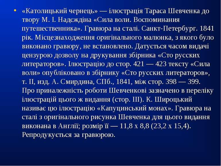 «Католицький чернець» — ілюстрація Тараса Шевченка до твору М. І. Надєждіна «...