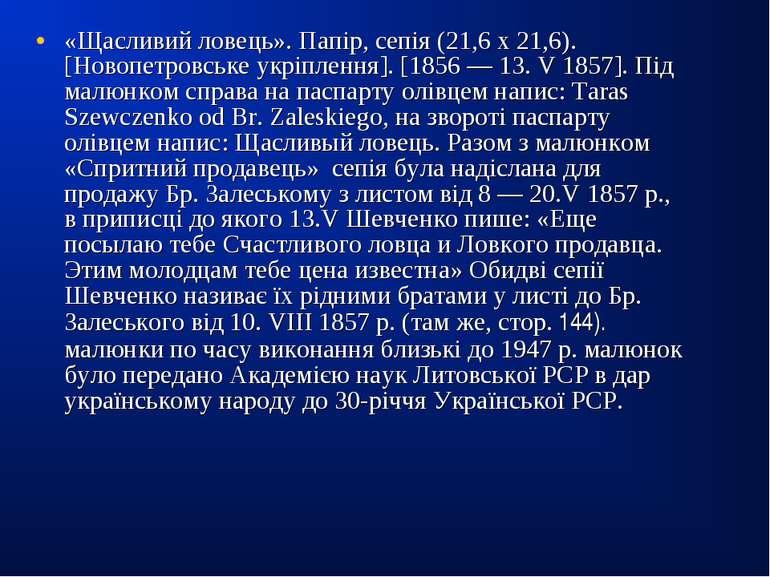 «Щасливий ловець». Папір, сепія (21,6 х 21,6). [Новопетровське укріплення]. [...
