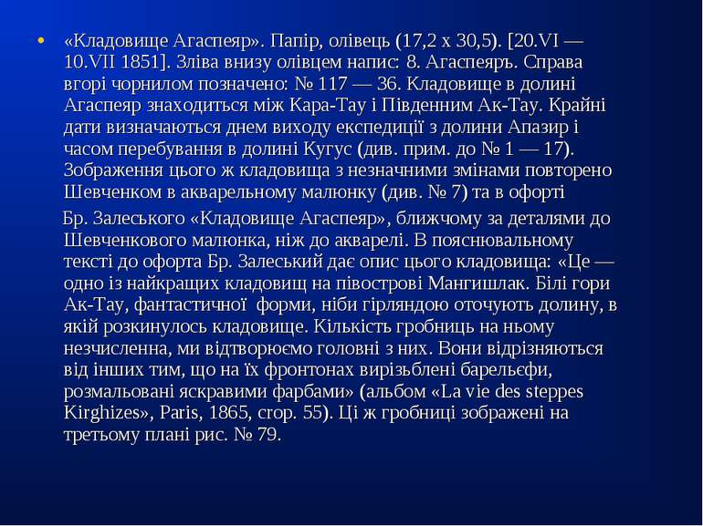 «Кладовище Агаспеяр». Папір, олівець (17,2 х 30,5). [20.VI — 10.VII 1851]. Зл...