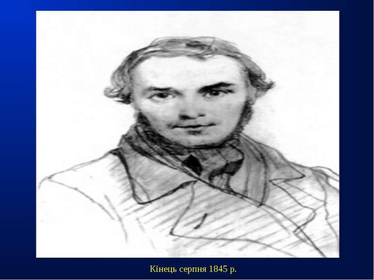 Кінець серпня 1845 р.