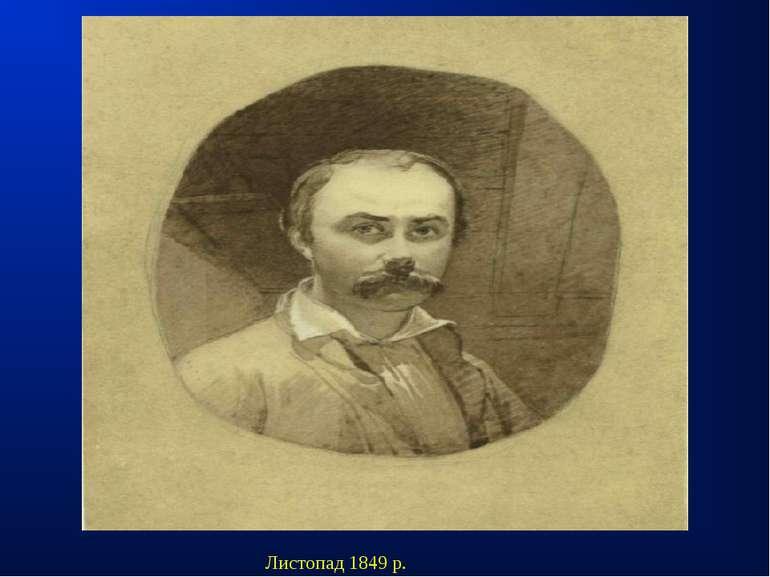 Листопад 1849 р.