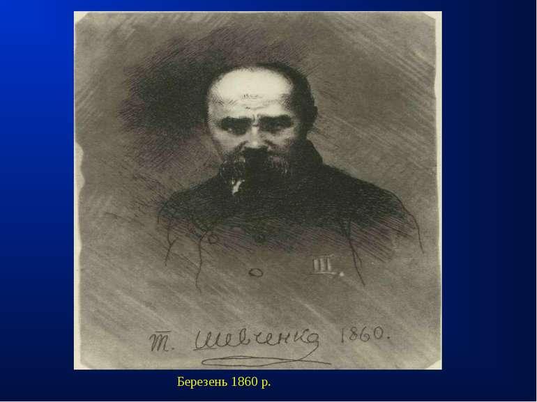 Березень 1860 р.